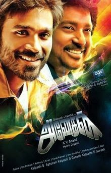 Anegan 2015 Dual Audio Hindi 500MB UNCUT HDRip 480p x264