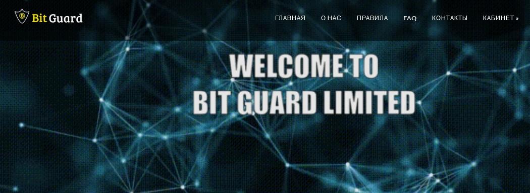 Мошеннический сайт bitguard.biz – Отзывы, развод, платит или лохотрон? Мошенники