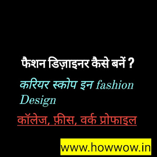 फैशन डिजाइनर कैसे बनें ? (Fashion Designer Kaise Bane ?