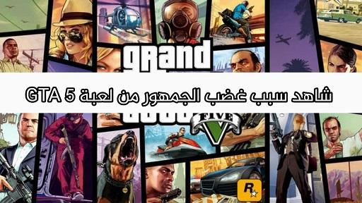 تنزيل GTA 5 للايفون