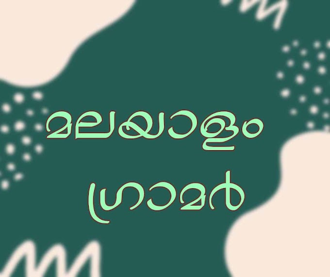 PSC Malayalam GrammarPrevious  Questions and Answers
