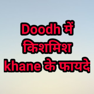 doodh-me-kishmish-khane-ke-fayde