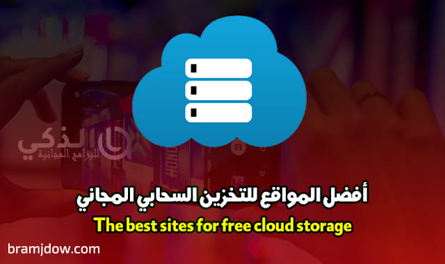 مواقع تخزين سحابي مجاني