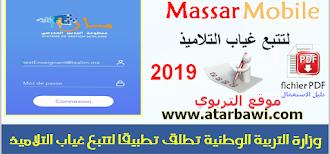 وزارة التربية الوطنية تطلق تطبيقا لتتبع غياب التلاميذ  Massar Mobile 2019