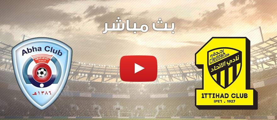 مشاهدة مباراة الاتحاد السعودي ضد أبها بث مباشر في الدوري السعودي