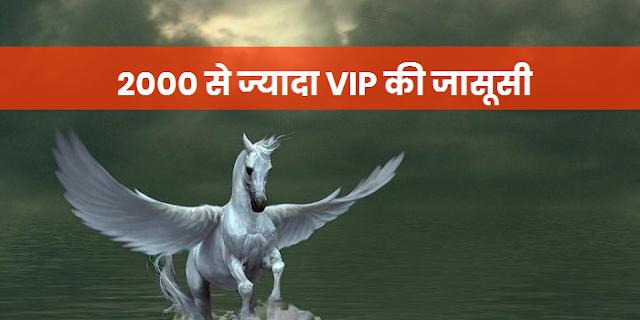 यह है वो SOFTWARE जिसने भारत के 1400 VIP नंबरों की जासूसी की, हनी ट्रैप भी