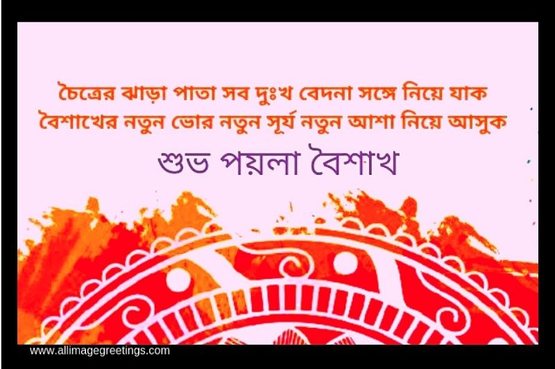 happy bengali new year images