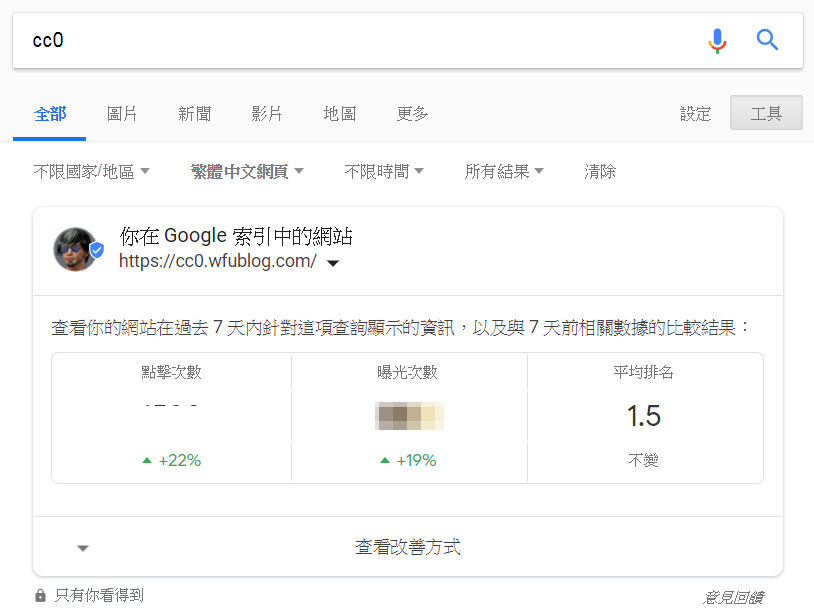 google-search-console-seo-keyword-1.png-如何查詢自己網站的 SEO 熱門關鍵字﹍Google  網站管理員 Search Console