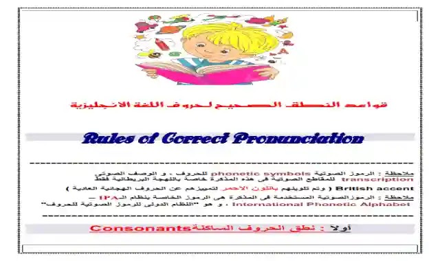 قواعد النطق الصحيح لحروف اللغة الانجليزية Pronunciation .. اجمل مذكرة فى الصوتيات Phonetics