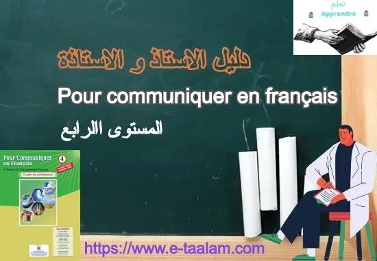 دليل الأستاذ والأستاذة : Pour communiquer en français للسنة الرابعة من التعليم الابتدائي 2019
