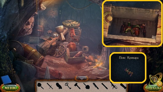 забираем пояс крикара после прохождения в игре затерянные земли 5