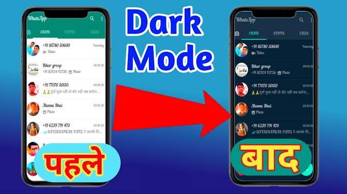 WhatsApp में Dark Mode कैसे Enable करें?