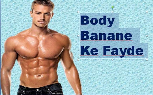 Body Banane Se Kya Fayda Hota Hai
