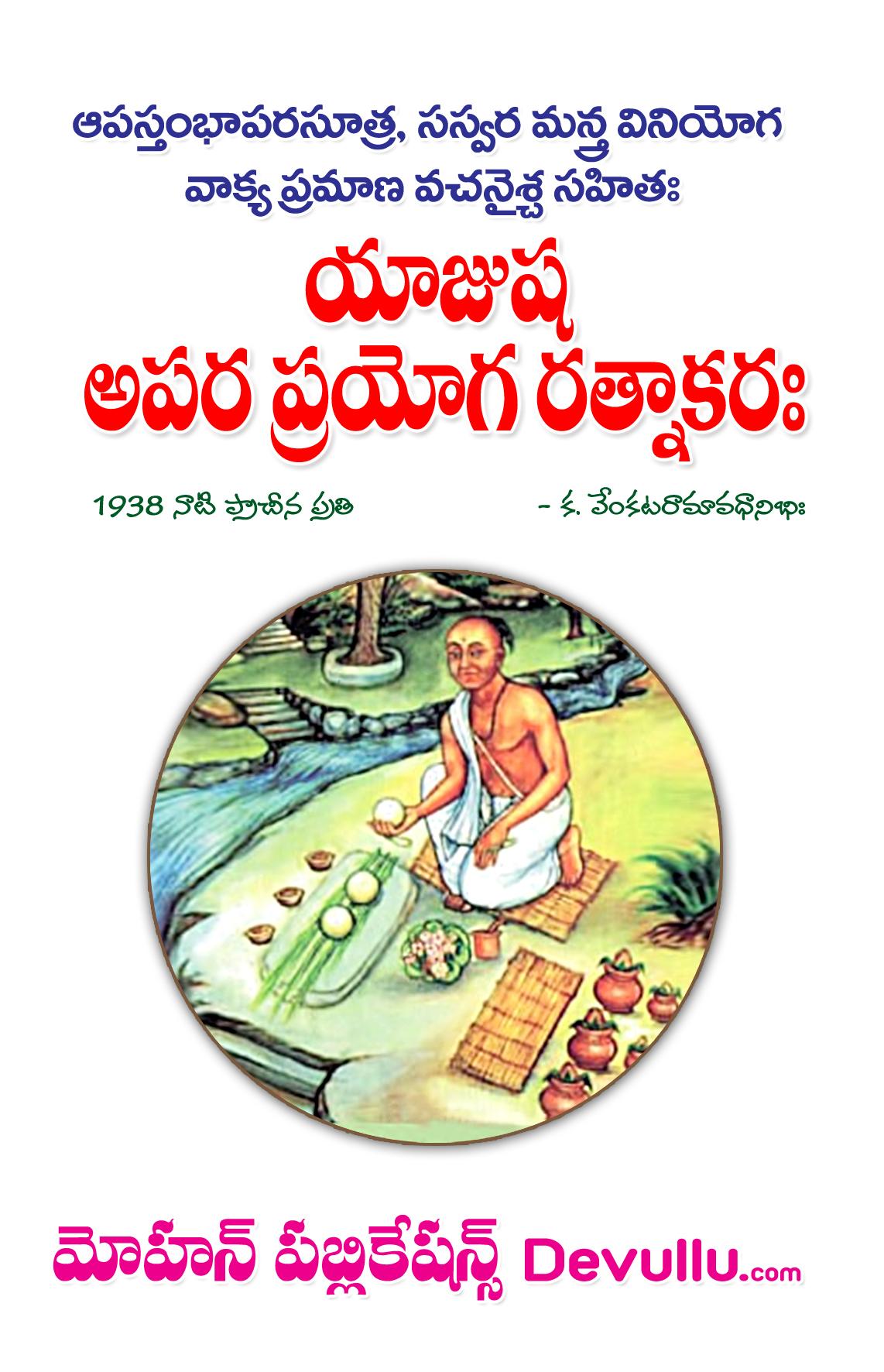 Yajusha Apara Prayoga Ratnakaram   యాజుష అపర ప్రయోగ రత్నాకరము