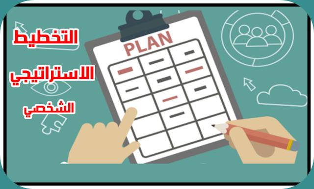 دورة مجانية لتعلم التخطيط الاستراتيجي الشخصي مع شهادة مجانية