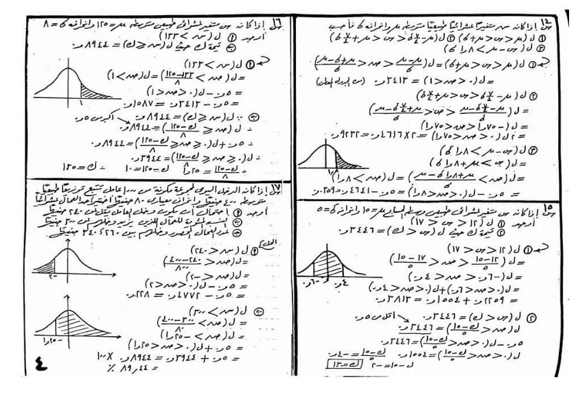 مراجعة ليلة امتحان الاحصاء للصف الثالث الثانوى 2020 بالإجابات.. مستر/ محمد عبد العظيم %25D8%25A7%25D8%25AD%25D8%25B5%25D8%25A7%25D8%25A1_005