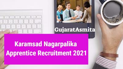 Karamsad Nagarpalika Apprentice Recruitment 2021