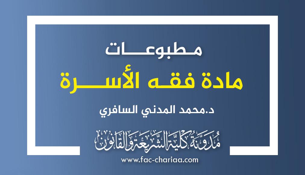 مطبوعات مادة فقه الأسرة د.السافري