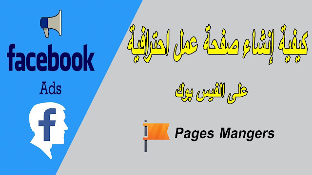 إنشاء صفحة فيس بوك وضبطها باحترافية #16