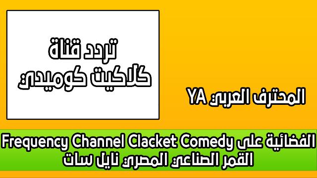 تردد قناة كلاكيت كوميدي Frequency Channel Clacket Comedy الفضائية على القمر الصناعي المصري نايل سات