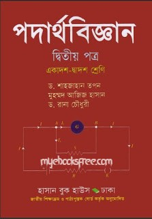 HSC Physics 2nd Paper Pdf Book By Shahjahan Tapan (Physics Text Book)