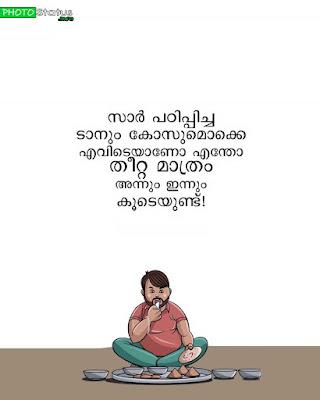 Status For Whatsapp Malayalam