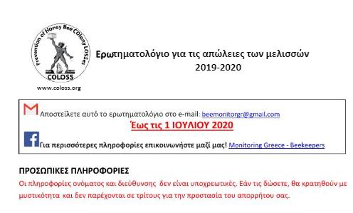 Ερωτηματολόγιο για τις απώλειες των μελισσών 2019-2020