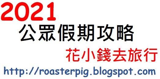2021年台灣學校假期+台灣公眾假期行事曆