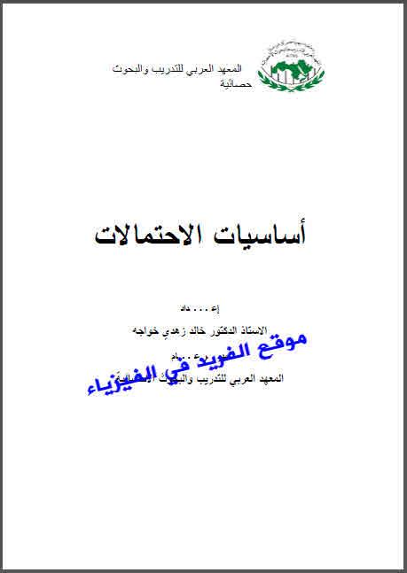 كتاب احتمالات pdf