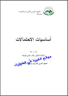 تحميل كتاب أساسيات الاحتمالات pdf + تمارين مع الحلول ـ د. خالد زهدي خواجة ، الاحتمالات تمارين وحلول ، قوانين الاحتمالات في الاحصاء ، شرح احتمالات في الرياضيات pdf
