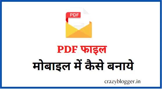 mobile me pdf kaise banate hai