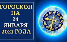 ГОРОСКОП НА 24 ЯНВАРЯ 2021 ГОДА