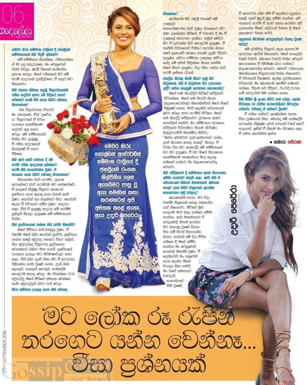Gossip Chat With Actress Udari Perera | Gossip Lanka Hot News