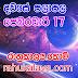 රාහු කාලය | ලග්න පලාපල 2019 | Rahu Kalaya 2019 |2019-02-17