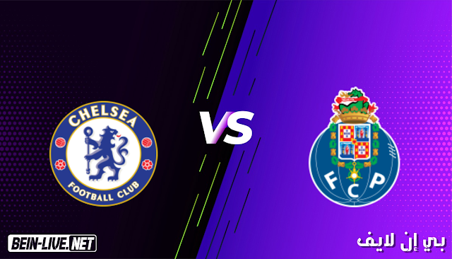مشاهدة مباراة بورتو وتشيلسي بث مباشر اليوم بتاريخ 07-04-2021 في دوري ابطال اوروبا