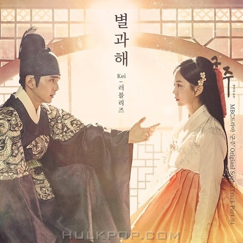 KEI (LOVELYZ) – The Ruler: Master of the Mask OST Part.4