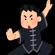 カンフーのイラスト(男性)