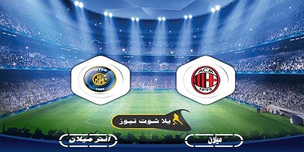 أهداف مباراة انتر ميلان وميلان 1-2 بتاريخ 2020-10-17 الدوري الايطالي