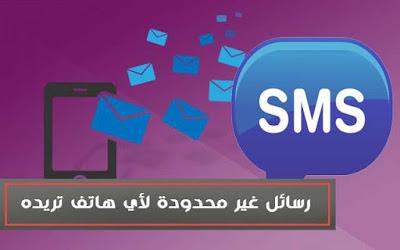 ارسال رسائل sms مجهولة المصدر
