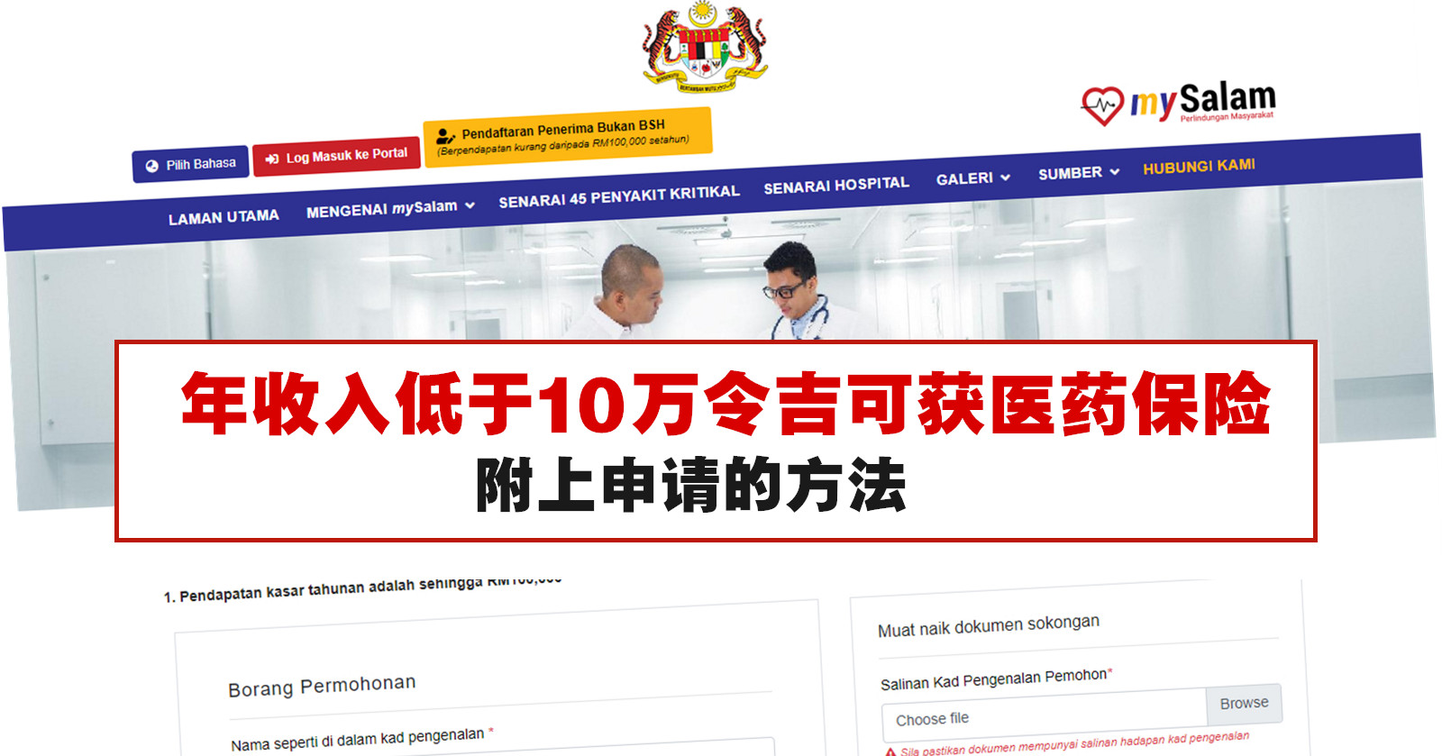 年收入不超过10万令吉,可申请mySalam医药保险计划