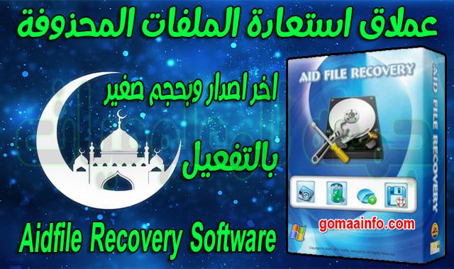 تحميل برنامج استعادة الملفات المحذوفة | Aidfile Recovery Software 3.6.9.8