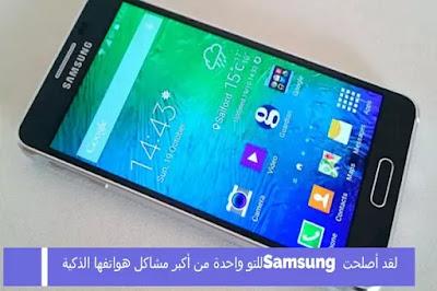 لقد أصلحت Samsung للتو واحدة من أكبر مشاكل هواتفها الذكية