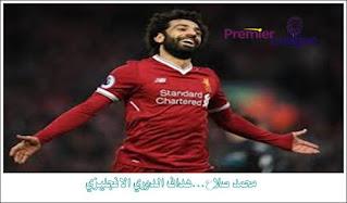 محمد صلاح...هداف الدوري الانجليزي