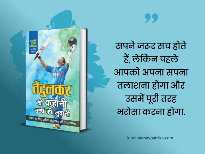 sachin-tendulkar-hindi-book