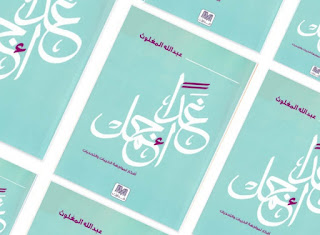 تحميل كتاب غدا اجمل pdf للكاتب السعودي عبد الله المغلوث