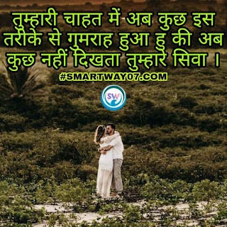 Love Quotes For Husband And Wife In Hindi