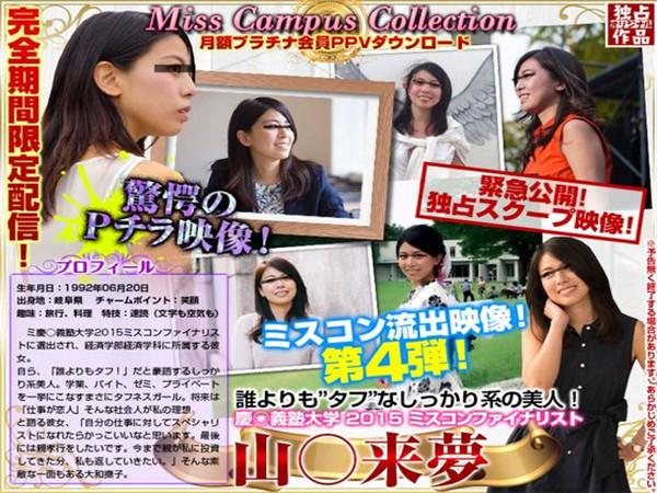 Miss Campus Collection 2015 慶○大学ミスコン ファイナリスト 山○来夢 衝撃のPチラ映像!