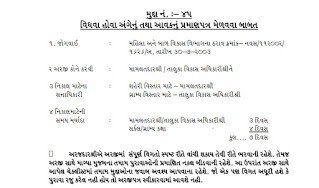 Gujarat Vidhva Sahay Yojana 2020: Registration Form, Document