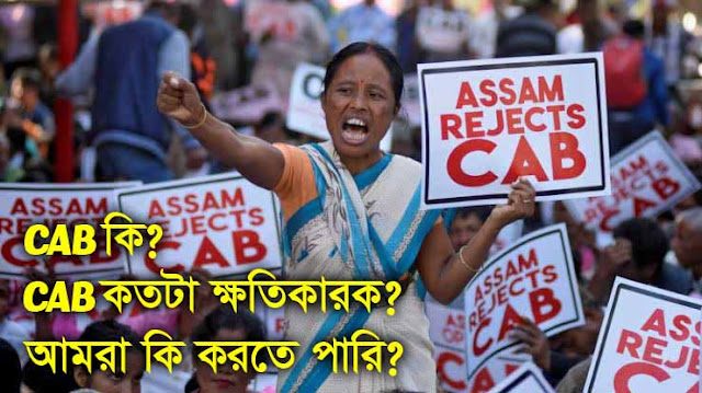 what is cab in bengali