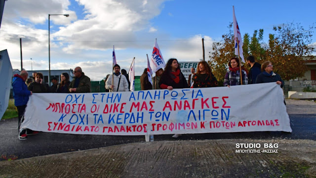 Συνδικάτο Τροφίμων Αργολίδας: Συνέδριο της ΓΣΕΕ με βάση το καταστατικό της και όχι «συνέδριο» - παρωδία με ΜΑΤ